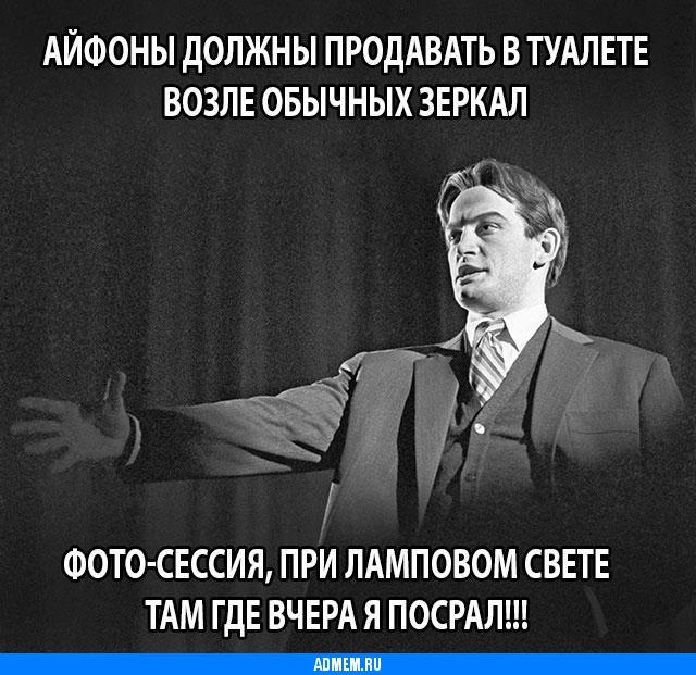 Маяковский стихи iphone