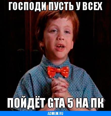 Трудный ребёнок gta