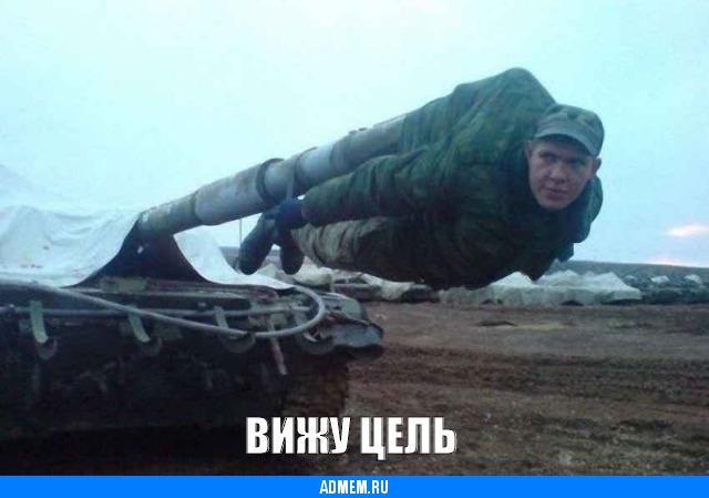 Это россия фото мемы армия