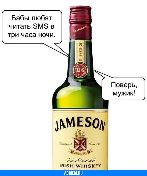 Из жизни алкоголь смс