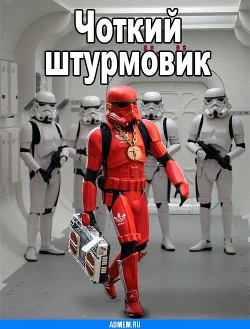 Звёздные войны чётко