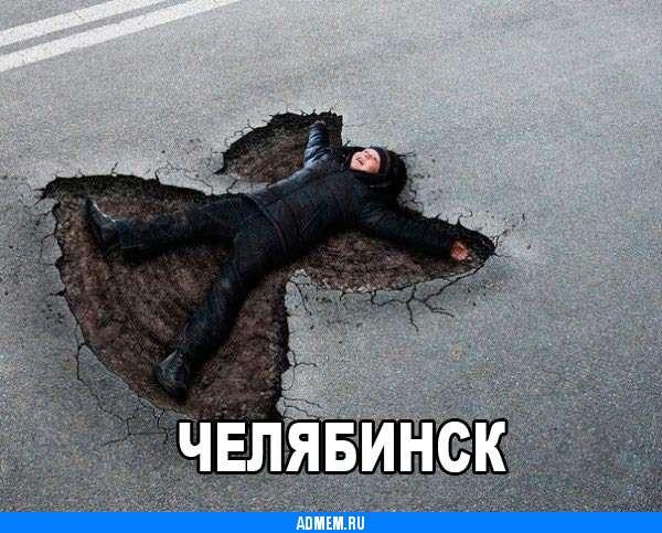 Челябинск фото мемы