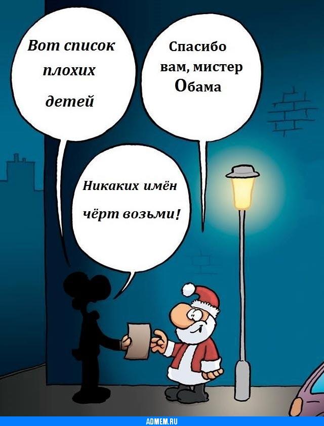 Дед мороз барак обама прослушка