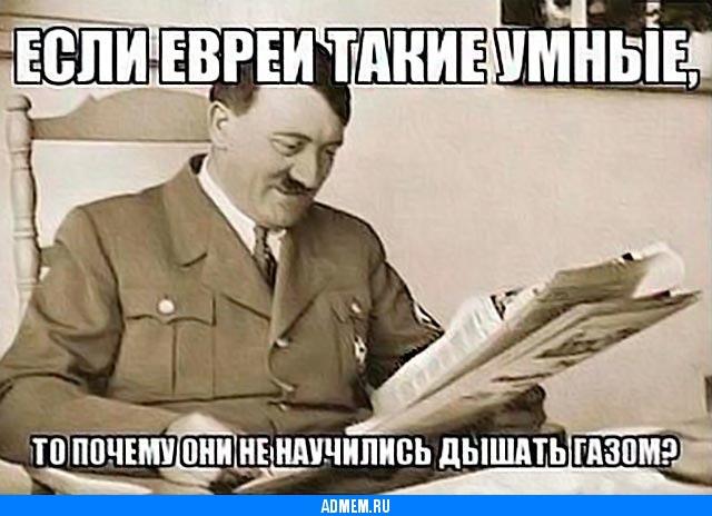 Почему над евреями смеются