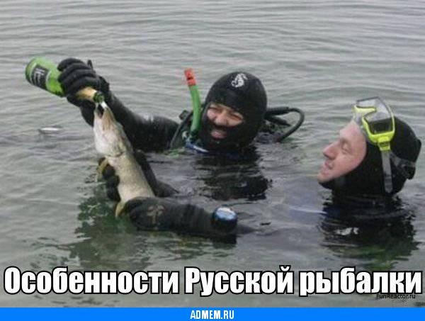 Рыбалка алкоголь
