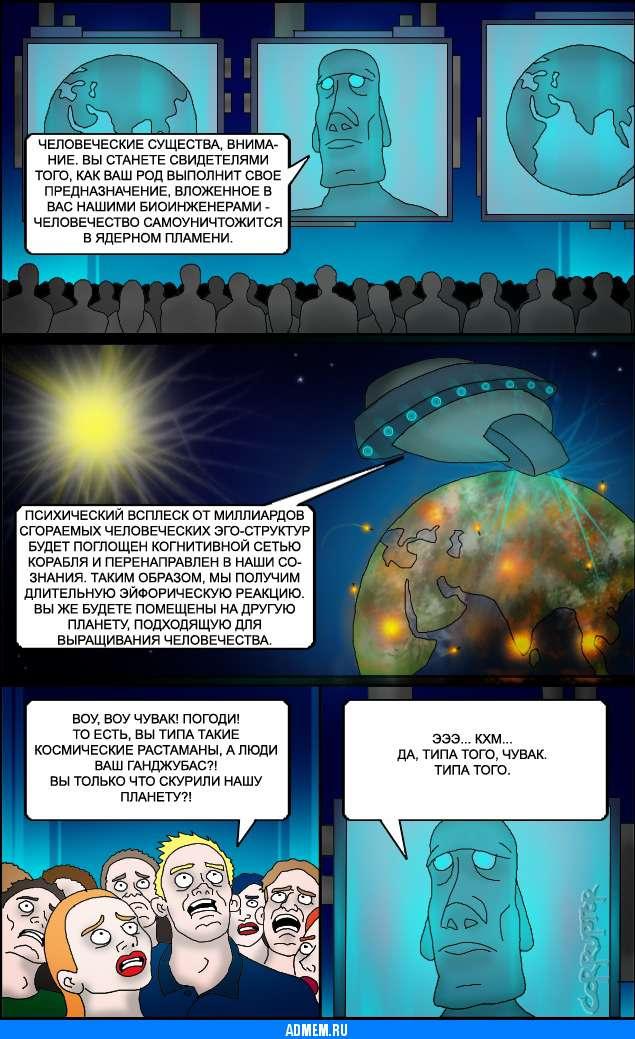 Комиксы ганджубас пришельцы