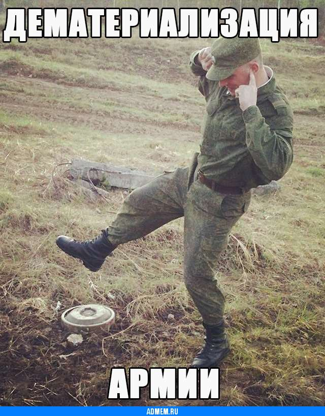 Армия фото приколы