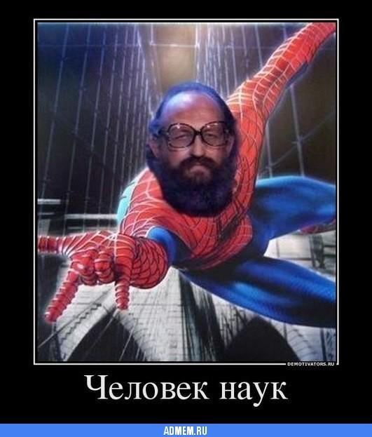 Вассерман человек паук демотиваторы