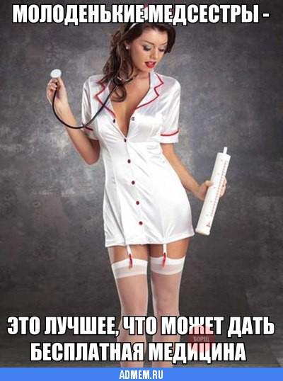 Секс с клевой медсестрой