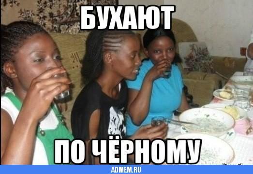 negr-v-klube