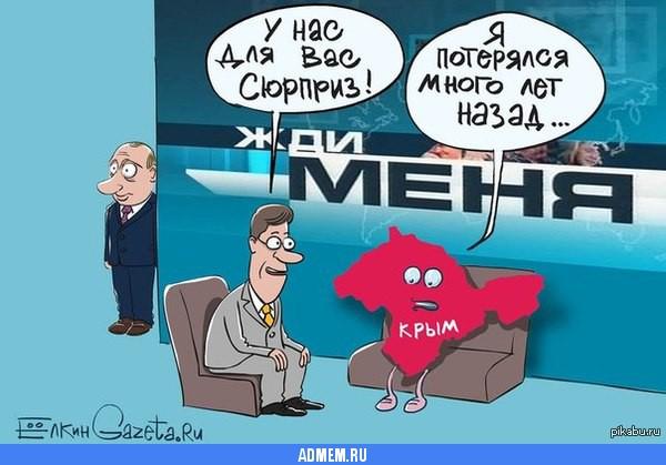 Крым жди меня телешоу смешные