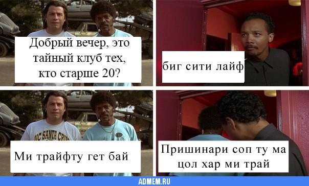 Мемы текст