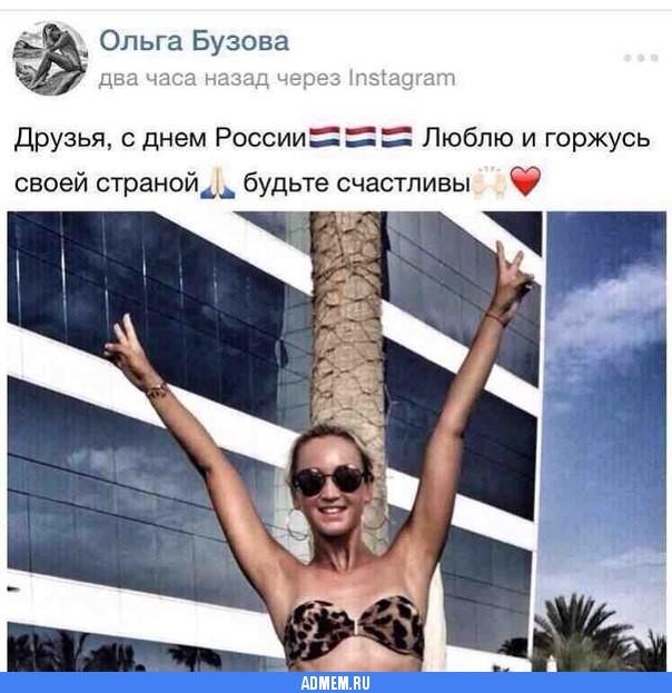 Поздравление бузовой на день россии