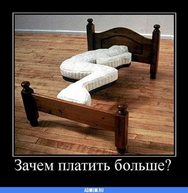 Юмор кровать картинки