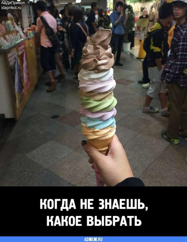 Днем рождения, приколы про мороженое картинки