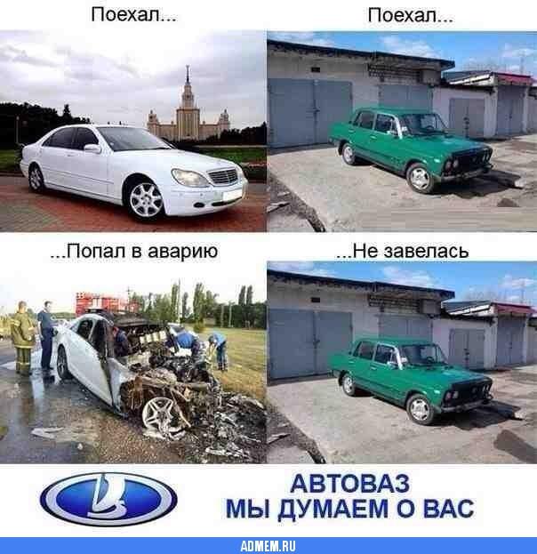 Автоваз смешные картинки